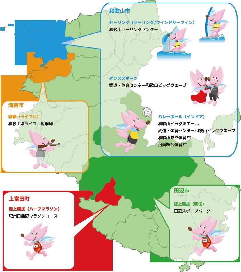 和歌山県開催競技(公式競技)
